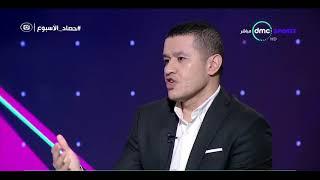 رؤية تحليلية لـ أحمد عفيفى على تغيير خطة اللعب و توظيف لاعبي المنتخب فى الملعب - حصاد الأسبوع