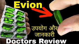 Evion Vitamin E Capsule - Uses, Side-effects, उपयोग और जानकारी, Doctors Review
