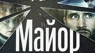 МАЙОР (2013) / Фильм / Криминал