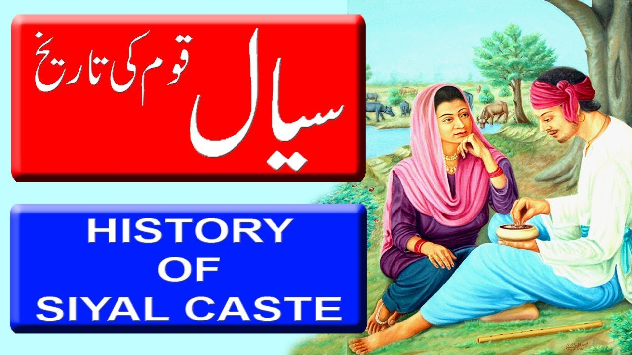 Download History Of Sial Caste In Urdu. ( سیال قوم کی تاریخ ) Historical Documentary Of Siyal People.