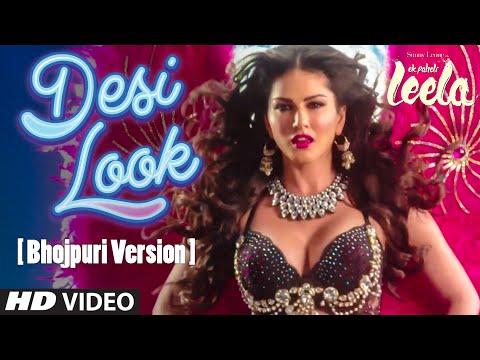 'Desi Look Bhojpuri Version' VIDEO Song | Sunny Leone | Khushbu Jain | Ek Paheli Leela