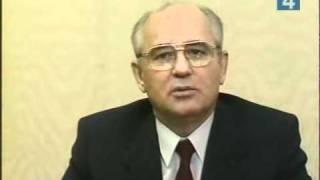 Скачать Новогоднее обращение М С Горбачева 31 12 1989 года ВСЕ