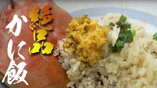 【生きた蟹】を使って「かに飯」を作ったらすごいのが出来た‼