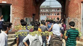 মার্চে হল খুলতে ঢাবি শিক্ষার্থীদের আল্টিমেটাম | bdnews24.com