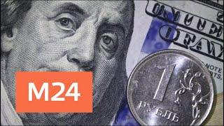 Смотреть видео В США заговорили о новом мировом экономическом кризисе - Москва 24 онлайн