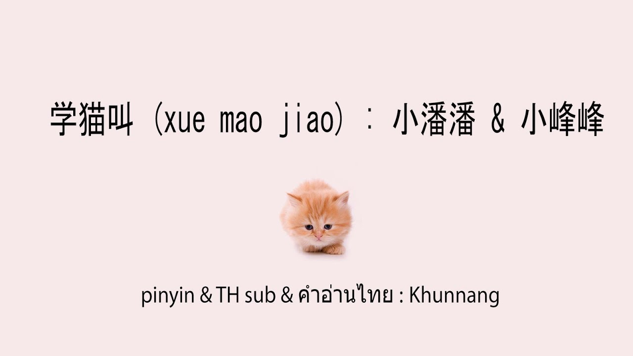 xue-mao-jiao-xue-mao-jiao-sab-thiy-kha-xan-thiy-xiao-pan-pan-xiao-feng-feng-pinyin-th-sub-khunnang-k
