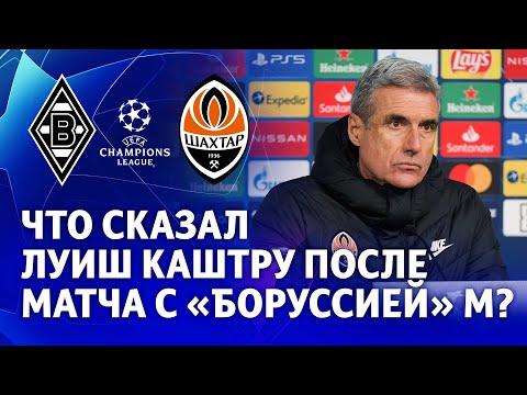 FC Shakhtar Donetsk: Не смогли дать отпор сопернику. Комментарий Луиша Каштру после матча с Боруссией М