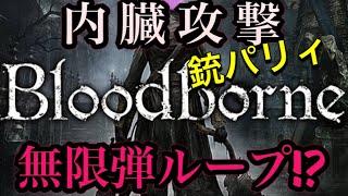 【Bloodborne(ブラッドボーン)】銃パリィ(内臓攻撃)練習方法 Blood borne parry