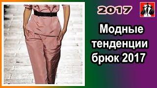 видео Модные брюки 2016-2017 модели тенденции виды фото