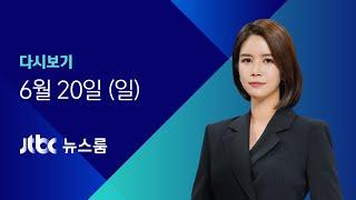 [다시보기] JTBC 뉴스룸|7월 1일부터 수도권 '6명 모임' 가능 (21.06.20)