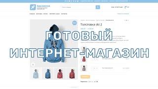 Готовый интернет-магазин | Бесплатный мастер класс