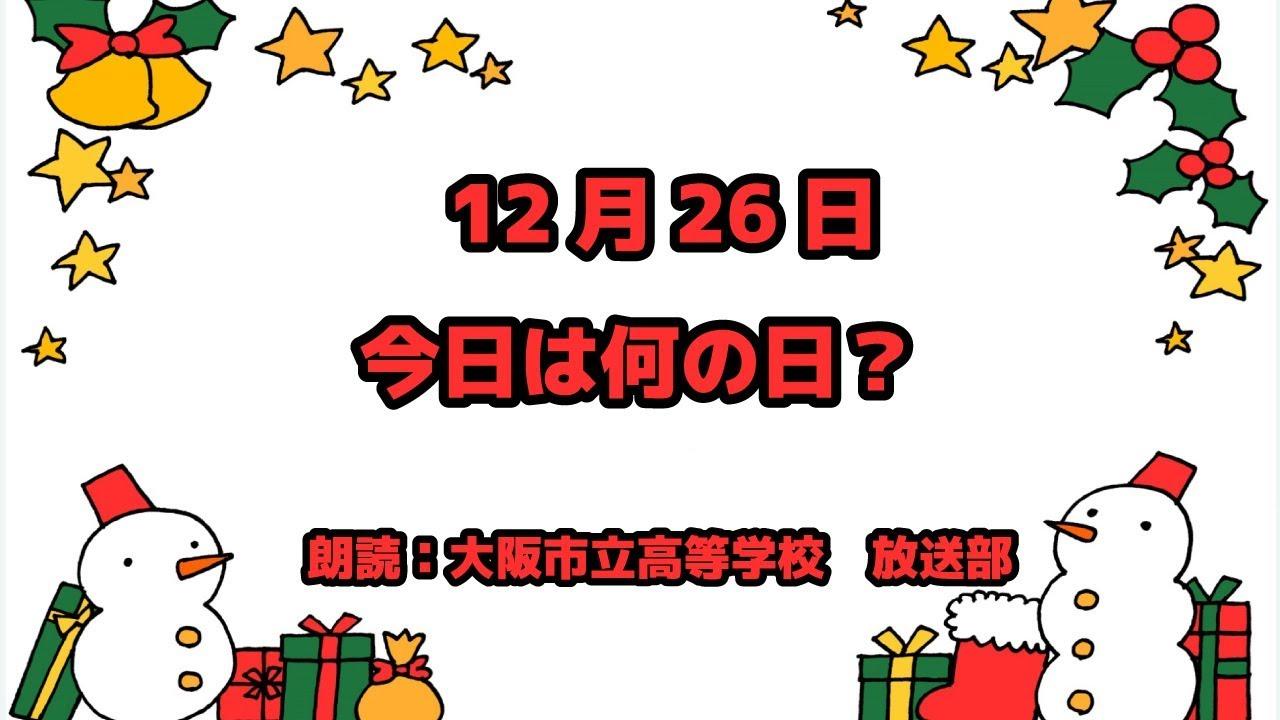 日 何 日 月 2 26 の 脱出の日(2月26日 記念日)