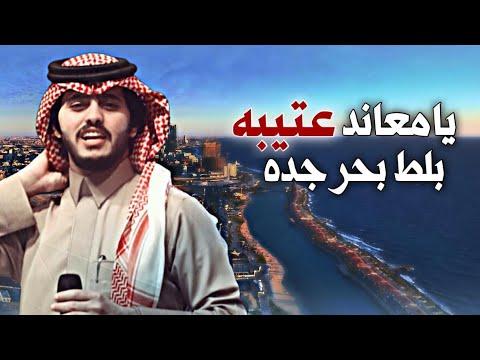 شيلة يامعاند عتيبه بلط بحر جده اداء شبل الدواسر 2019 Youtube