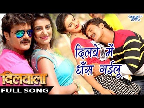 दिलवे में धँस गइलू ● Full Song ● Dilawe Me Dhans ● Dilwala ● Khesari Lal ● Bhojpuri Hit Songs 2016
