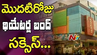 Cinema Theatres Bandh Successful Across South India Against Digital Service Providers || NTV thumbnail