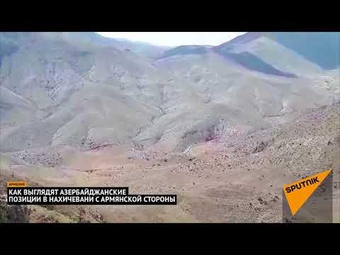 Как выглядят азербайджанские позиции в Нахичевани с армянской стороны