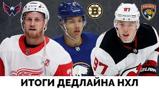 Итоги дедлайна НХЛ. Кого куда обменяли и зачем?