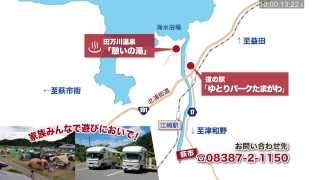 田万川温泉 憩いの湯/道の駅 ゆとりパークたまがわ【萩市】