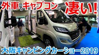 外車のキャブコンから普通車ベースの凄い車両まで!大阪キャンピングカーショー2019で令和最新の車両をたくさん見てきた^^!