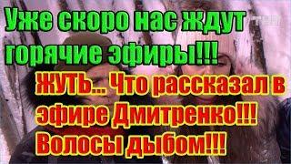 Дом 2 Новости 22 Января 2019 (22.01.2019)