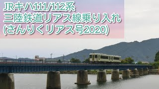 JR東オリジナル車…三陸鉄道リアス線乗り入れ(さんりくトレイン号)