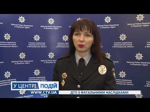 Телеканал C-TV: ДТП з фатальними наслідками