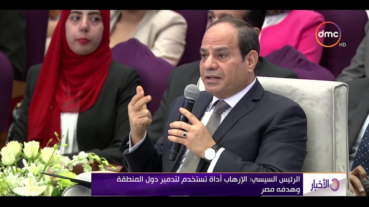 dmc:الأخبار - جلسات مؤتمر الشباب تناولت تقييم تجربة مكافحة الإرهاب وتأثير نشر الأكاذيب على الدولة