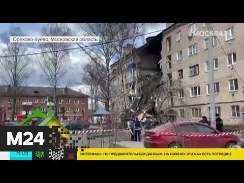 Взрыв газа произошел в жилом доме в Подмосковье - Москва 24