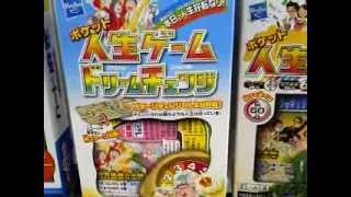 タカラトミー ポケット人生ゲーム ドリームチェンジ トイザらス限定 人...