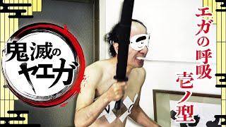 Kimetsu no Yaega / DEMON SLAYER
