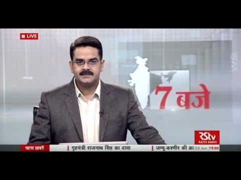 Hindi News Bulletin   हिंदी समाचार बुलेटिन – June 03, 2017 (7 pm)