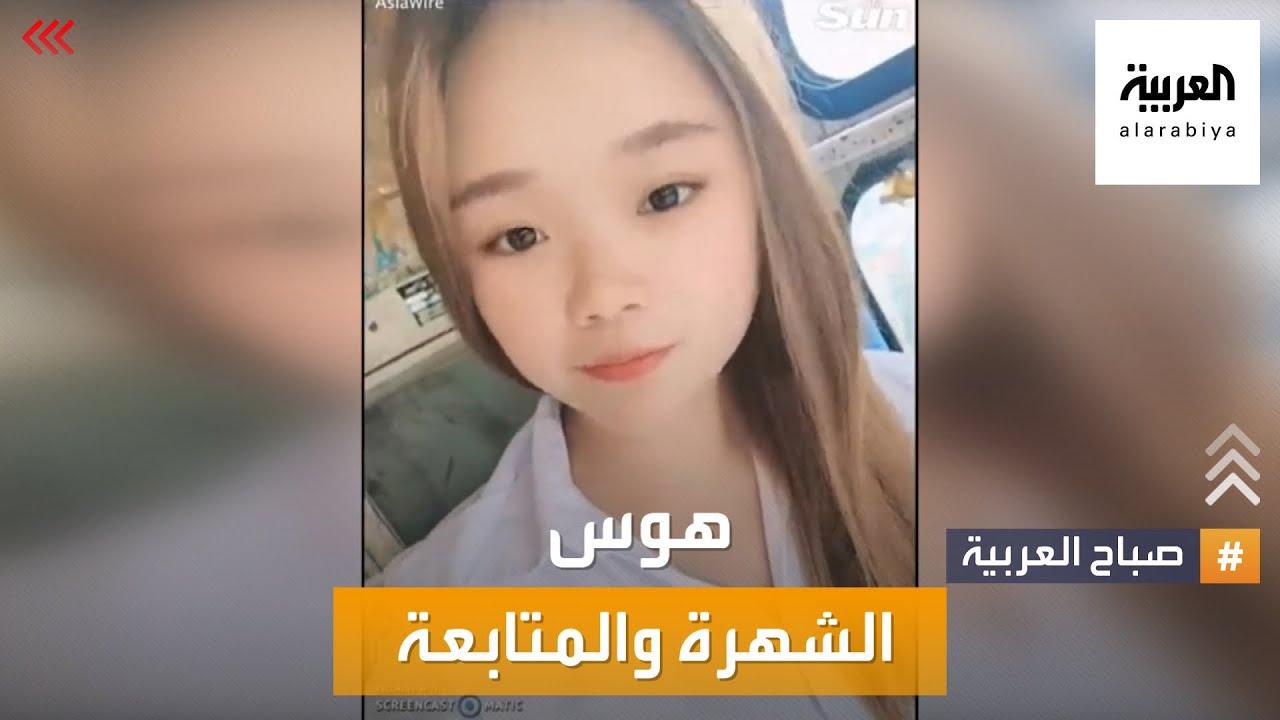 صباح العربية | هوس الشهرة والمتابعة.. كيف يغامر صانعو المحتوى لجلب المزيد من المتابعين  - نشر قبل 2 ساعة