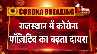 Covid-19: Rajasthan में कोरोना पॉजिटिव का बढ़ता जा रहा दायरा, 93 पहुंचा पॉजिटिव मरीजों का ग्राफ