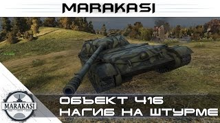 Объект 416 славный нагиб на штурме World of Tanks