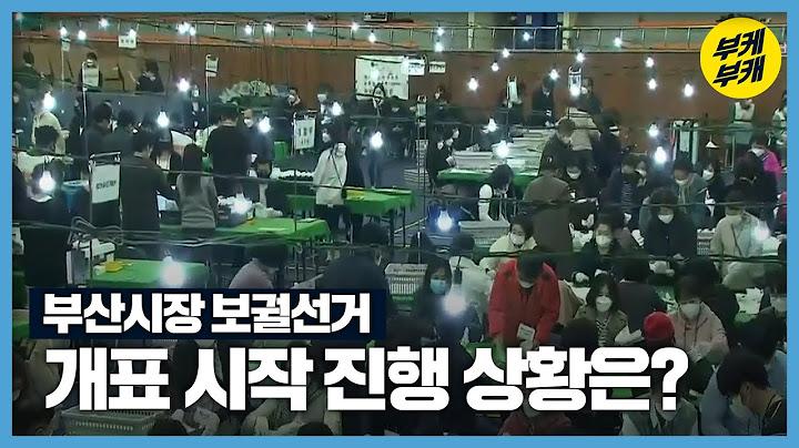 부산서도 개표 시작…진행 상황은? / KBS 2021.04.07.