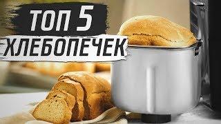 ТОП-5 Хлебопечек! | Обзор Лучших Хлебопечек 2019 | Советы от My Gadget