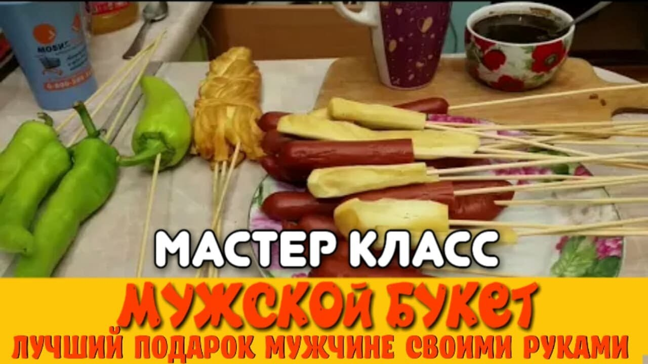 muzhskoy-buket-s-vodkoy-video