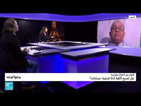 التوتر بين الجزائر وفرنسا.. هل تصبح اللغة أداة تصفية حسابات؟  - 13:54-2021 / 10 / 26