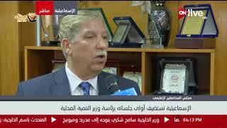 لقاء مع محافظ الإسماعيلية اللواء ياسين طاهر على هامش اجتماع مجلس المحافظين الإقليمي