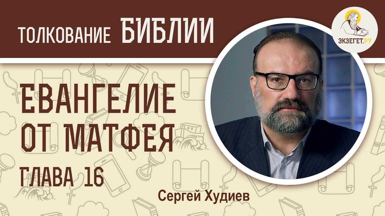 Евангелие от Матфея. Глава 16. Сергей Худиев
