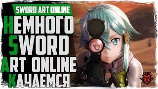 Sword Art Online: Fatal Bullet. Покоряем мир Gun Game Online!