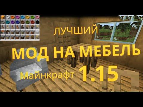 МОД на МЕБЕЛЬ для МАЙНКРАФТ 1.15.1/1.14.4 | [СКАЧАТЬ] (ДИВАНЫ, СТУЛЬЯ, и декор) | [ОБЗОР]