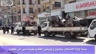 مصر العربية | حملة لإزالة الاشغالات بشوارع وميادين القاهرة بقيادة مدير أمن القاهرة