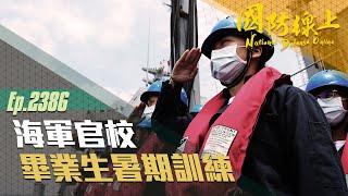 《國防線上-海軍官校畢業生暑期訓練》同學們,準備好加入海軍,航向大海!!