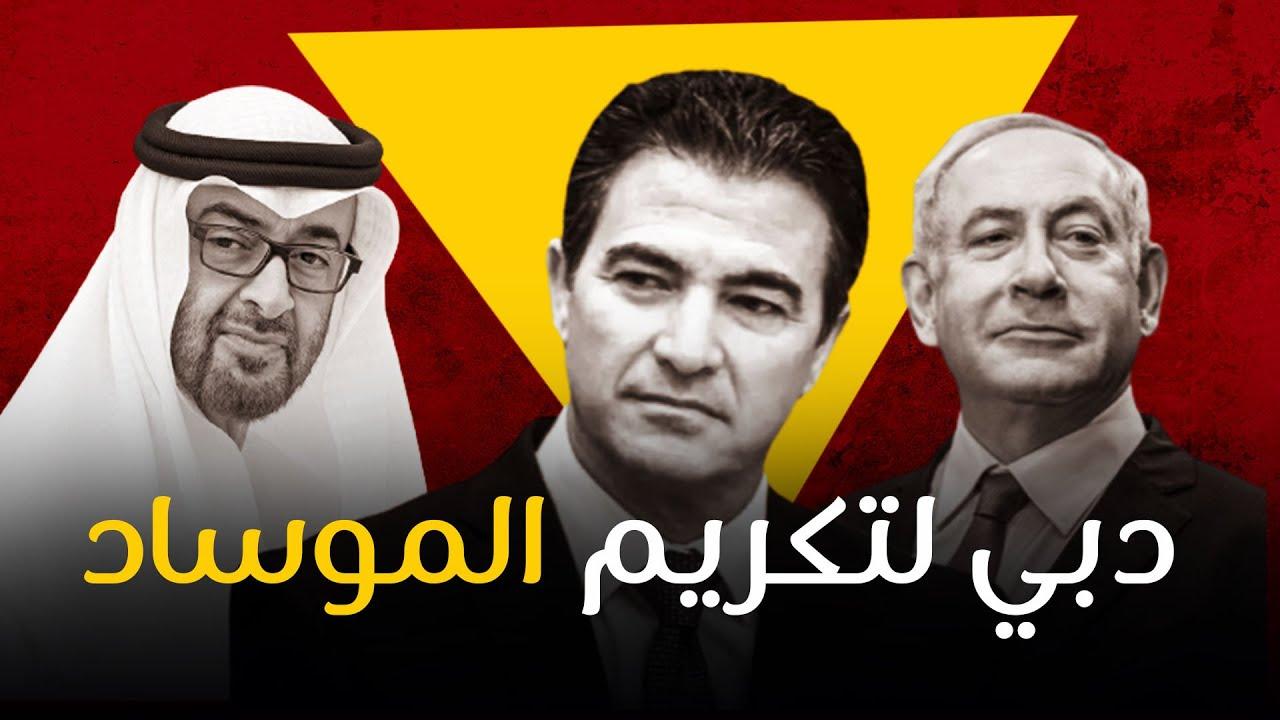 حفلة نهاية خدمة رئيس الـ ـمو سـ ـاد في دبي ومسيرة لسـ ـب الرسول والعرب ومصر تعتذر لإسـ ـرائيل