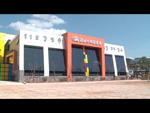 """""""수포자도 즐겨요""""…국내 첫 수학문화관 경남에 개관 / 연합뉴스TV (YonhapnewsTV)"""