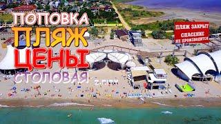 Западный Крым 2021 Полный АНШЛАГ ВСЕ поехали СЮДА Пляж Закрыт Мирный Казантип Z City Поповка