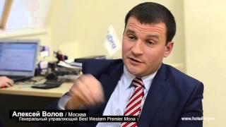 Алексей Волов, Best Western Premier Mona: Оптимизация работы отеля в кризис