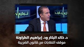 د. خالد البكار ود. إبراهيم الطراونة - موقف النقابات من قانون الضريبة