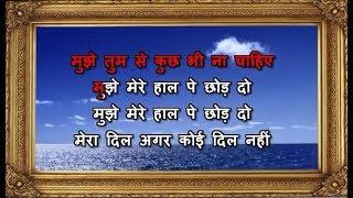 Mujhe Tumse Kuchh Bhi Na Chahiye - Karaoke - Kanhaiya - Mukes